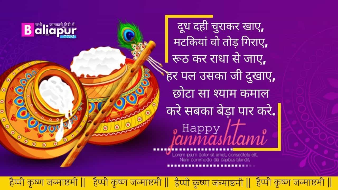 श्री कृष्ण जन्माष्टमी 2021: Top 10 Shri Krishna Janmashtami Messages For Friends, Family
